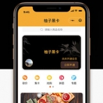 柚子黑卡多商家营销版V4.0.1